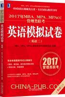 (特价书)2017年MBA、MPA、MPAcc管理类联考英语(二)模拟试卷