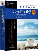 Java语言导学(英文版第6版)