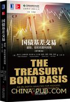 (特价书)国债基差交易:避险、投机和套利指南(原书第3版)