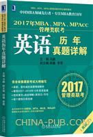2017年MBA、MPA、MPAcc管理类联考英语历年真题详解