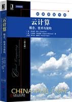 (特价书)云计算:概念、技术与架构(英文版)