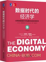 (特价书)数据时代的经济学:对网络智能时代机遇和风险的再思考(精装)