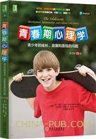(特价书)青春期心理学:青少年的成长、发展和面临的问题(原书第13版)