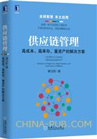 (特价书)供应链管理:高成本、高库存、重资产的解决方案