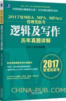 (特价书)2017年MBA、MPA、MPAcc管理类联考逻辑及写作历年真题详解