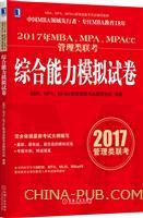 2017年MBA、MPA、MPAcc管理类联考综合能力模拟试卷