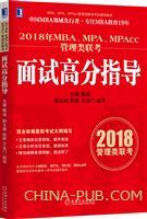 (特价书)2018年MBA、MPA、MPAcc管理类联考面试高分指导