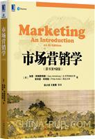 市场营销学(原书第12版)