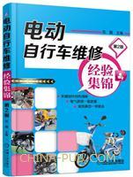 电动自行车维修经验集锦(第2版)