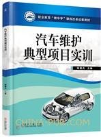 汽车维护典型项目实训