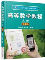 高等数学教程 上册 第2版