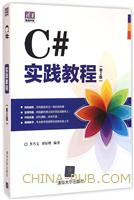 C#实践教程(第2版)