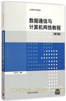 数据通信与计算机网络教程(第2版)
