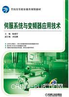 伺服系统与变频器应用技术