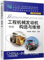 工程机械发动机构造与维修(第2版)