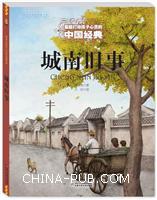 最能打动孩子心灵的中国经典――城南旧事