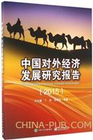 中国对外经济发展研究报告(2015)