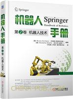 机器人手册 第2卷 机器人技术