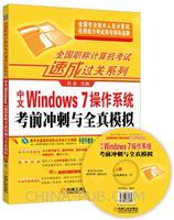 中文Windows 7操作系统考前冲刺与全真模拟
