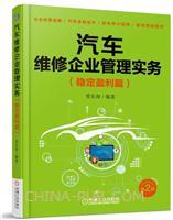 汽车维修企业管理实务(稳定盈利篇) 第2版