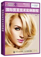 国际剪发技术实例教程