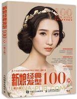 新娘经典发型100例(第2版)
