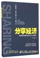 分享经济:重构商业模式的九个关键点(china-pub首发)