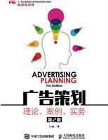 广告策划:理论、案例、实务(第2版)