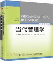 当代管理学(第6版,双语教学版)