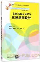 3ds Max2015三维动画设计