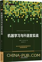机器学习与R语言实战[图书]