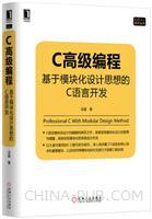 C高级编程:基于模块化设计思想的C语言开发[按需印刷]