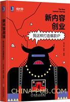 新�热���I:我�@�哟蛟毂�款IP(精�b)(china-pub首�l)