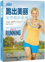 跑出美丽 女性跑步全书
