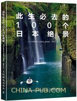 此生必去的100个日本绝景