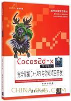 Cocos2d-x学习笔记――完全掌握C++ API与游戏项目开发