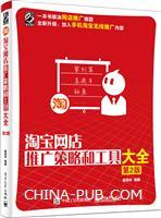 淘宝网店推广策略和工具大全(第2版)(china-pub首发)