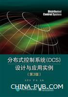 分布式控制系统(DCS)设计与应用实例(第3版)