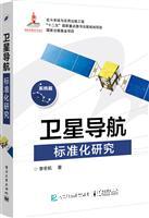 卫星导航标准化研究