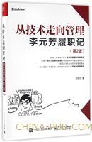 从技术走向管理――李元芳履职记(第2版)