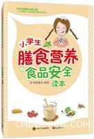 小学生膳食营养与食品安全读本