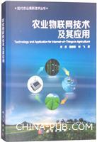 农业物联网技术及其应用