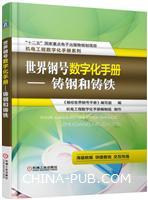 世界钢号数字化手册 铸钢和铸铁