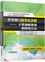 世界钢号数字化手册 不锈钢耐热钢和特殊合金