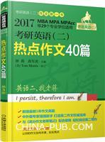 2017蒋军虎 老蒋绿皮书 考研英语