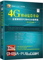 4G移动宽带革命 全面解析EPC和4G分组网络