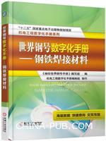 世界钢号数字化手册 钢铁焊接材料