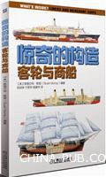 惊奇的构造:客轮与商船