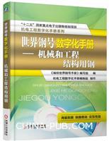 世界钢号数字化手册 机械和工程结构用钢