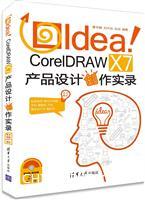 Idea!CorelDRAW X7产品设计创作实录